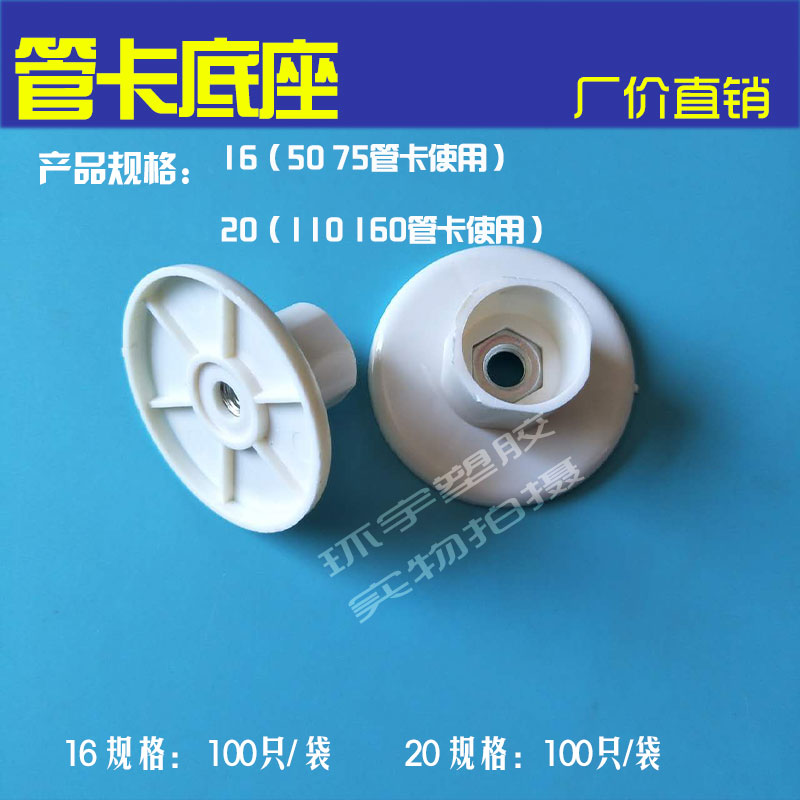 PVC drainage pipe clamp base elevator top hanging seat plastic suction cup 50 75 110 160 100 pieces in a bag