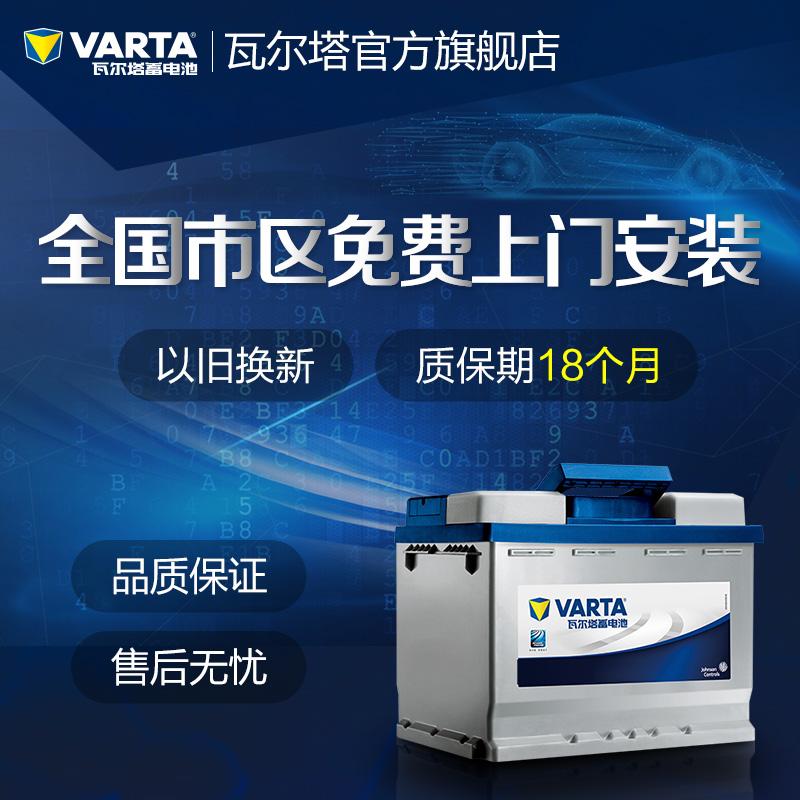 瓦尔塔蓄电池蓝78-700适配老君威老GL8汽车电瓶以旧换新上门安装