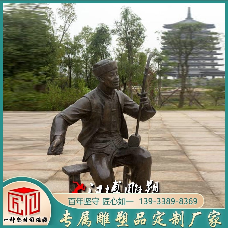 Statues of minority people hunting Eagles hunting scenes of Manchu hunting sketches Museum Square Park sculpture
