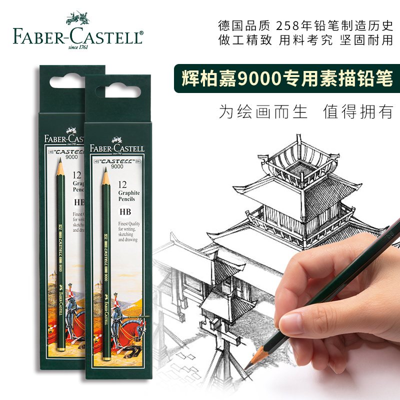 Huibaijia sketch Pencil Set: HB drawing and drawing for students, 2b for art students, charcoal for beginners, 2h sketch drawing for primary school students, combined pencil 9000 for professional examination