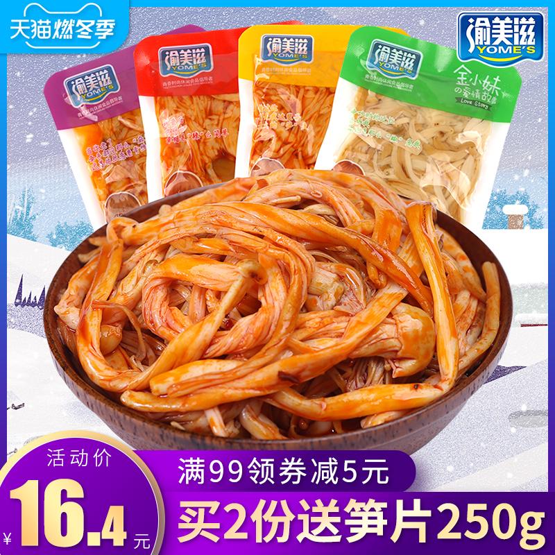 渝美滋 500g麻辣泡椒红油金针菇香辣小包装散装零食小吃下饭菜