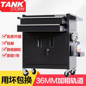 tankstorm推车多功能汽修工具车