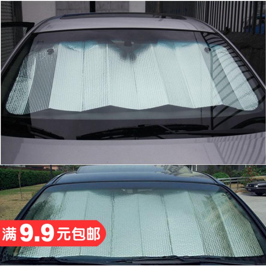 汽車遮陽擋遮陽板夏季防曬隔熱 汽車用品 太陽前檔 遮光