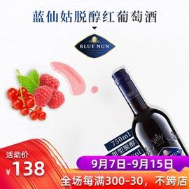 脱醇红葡萄酒 蓝仙姑脱醇红葡萄酒 甜型脱醇原瓶进口红酒750ml