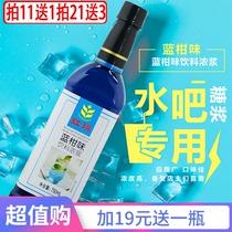 蓝柑糖浆浓缩汁奶茶店专用香蜜风味蓝甘果露鸡尾酒苏打气泡水商用