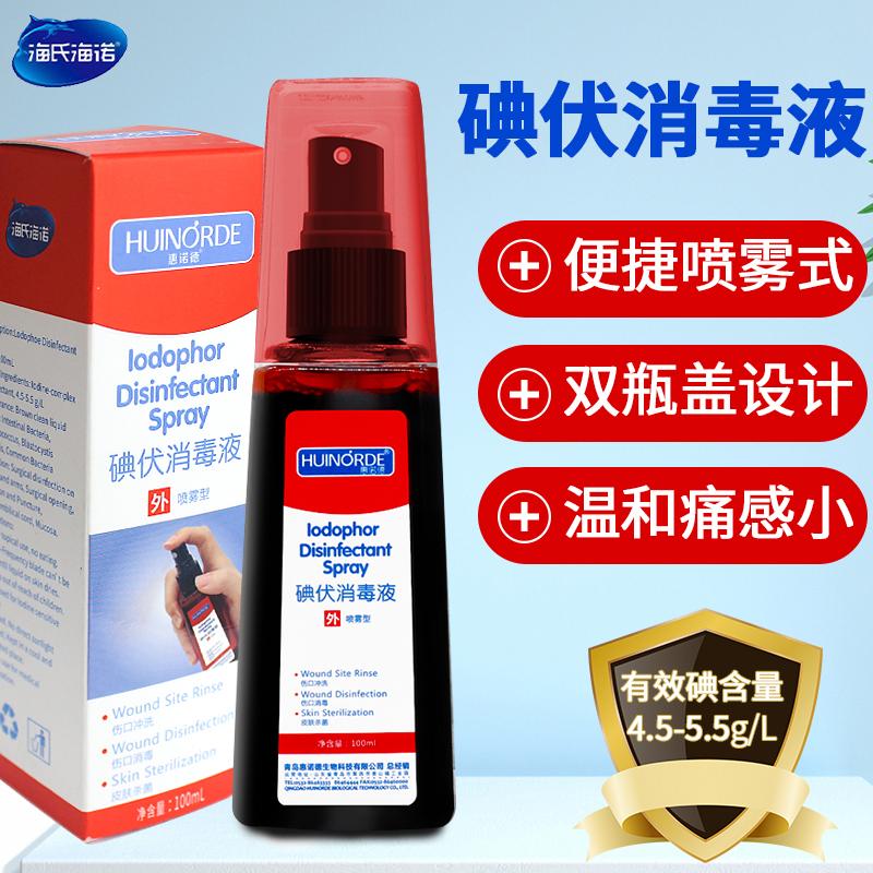海氏海诺碘伏喷雾消毒液伤口喷剂