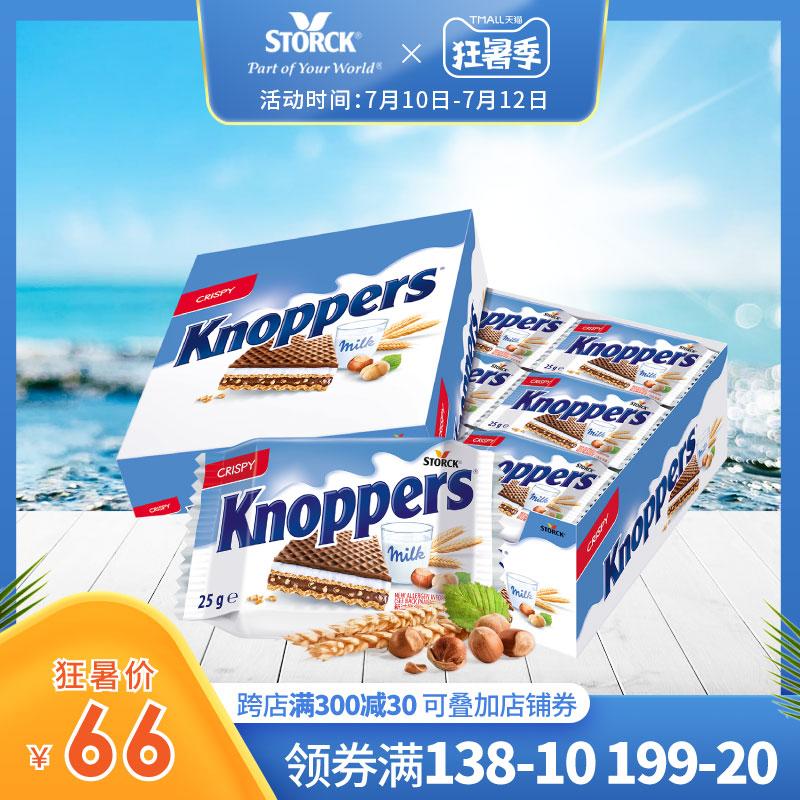 德国进口knoppers榛子巧克力五层夹心威化饼干24包网红休闲零食品