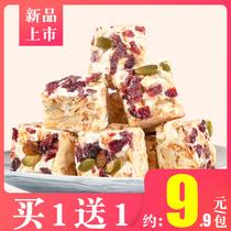 买一送一雪花酥包装袋牛轧芙网红零食早餐糕点抹茶牛扎糖200g