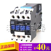 人民直流接触器CJX21810ZLP11810DC12V24V36V110V220V