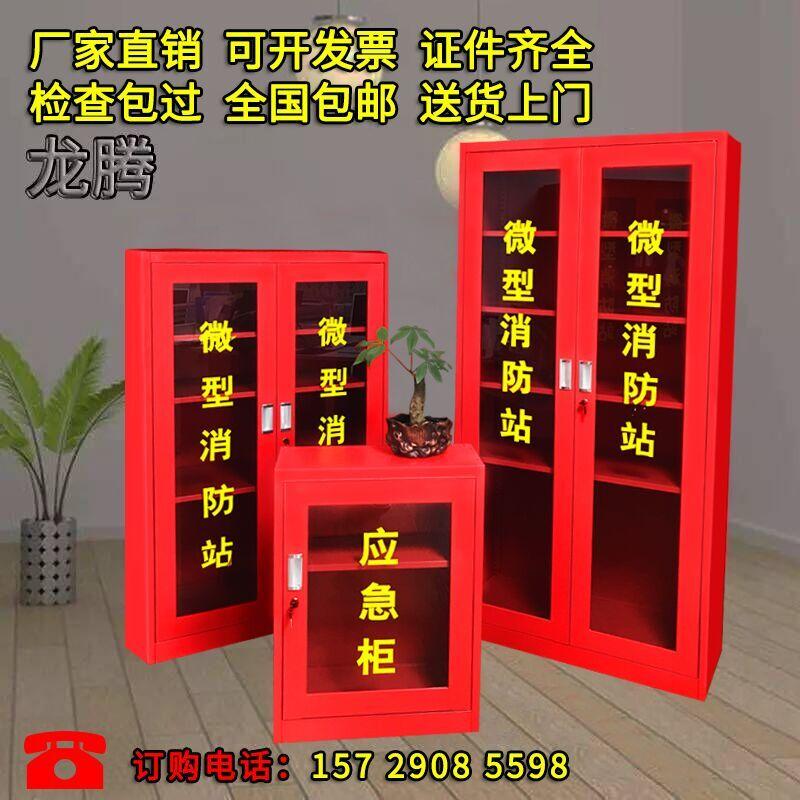 Пожарное оборудование пожарной охраны полностью Шкаф для огнетушителя