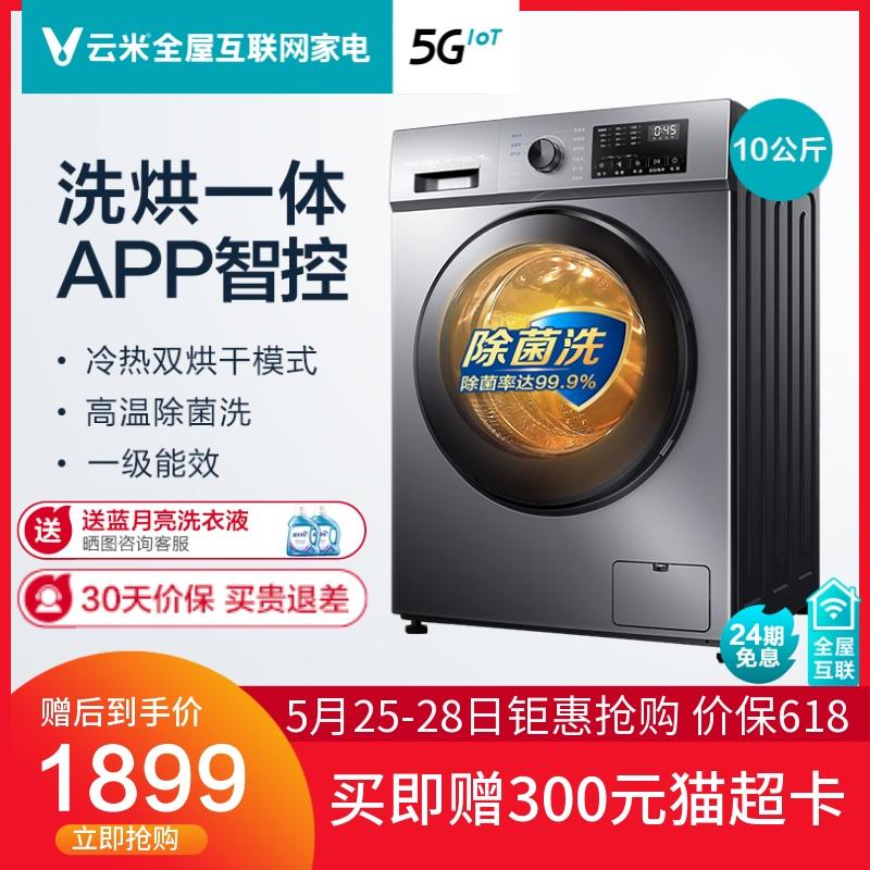 VIOMI/云米家用10kg公斤全自动变频滚筒洗衣机洗烘干一体消毒洗图片