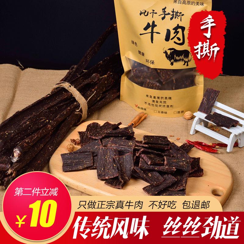 正宗内蒙古牦牛肉干麻辣风干牛肉干(非品牌)