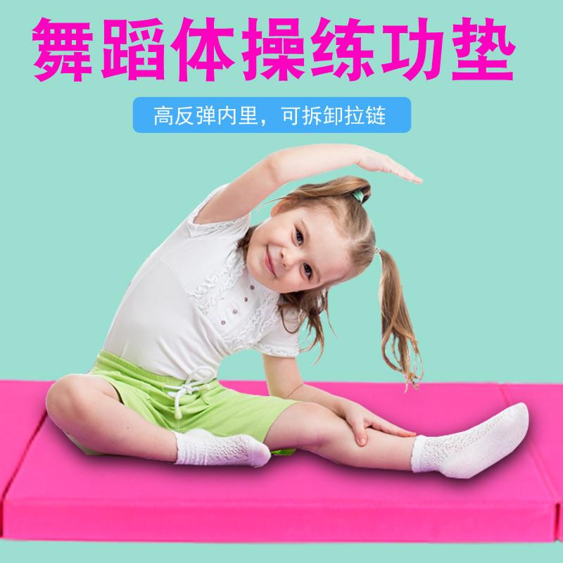 子供のダンス体操マットの二つ折りスポンジを敷いて、スポーツヨガの練習マットを三つ折りにして、武術の訓練をします。