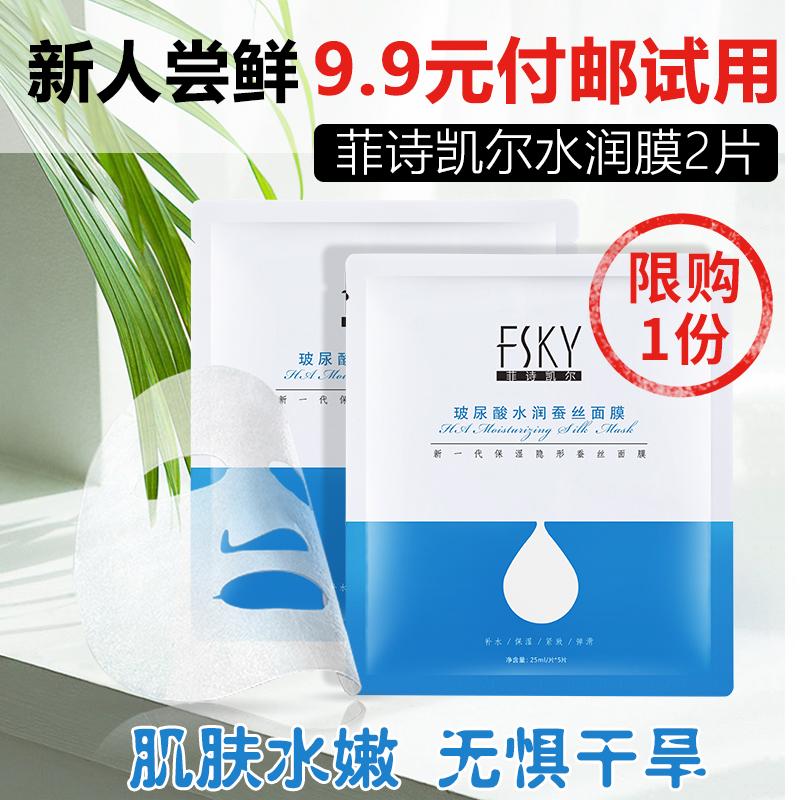 FSKY/菲诗凯尔【付邮试用】玻尿酸水润蚕丝面膜深层保湿 25ml*2片