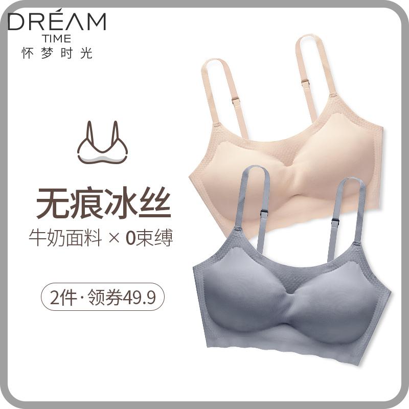 日本无痕内衣无钢圈女文胸套装聚拢运动防震跑步胸罩裹胸少女美背