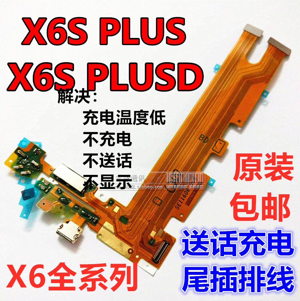 原装 步步高VIVO X6S PLUS D L A 尾插排线 充电小板 送话器