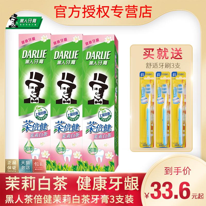 黑人茶倍健140g / 190g*防蛀牙膏