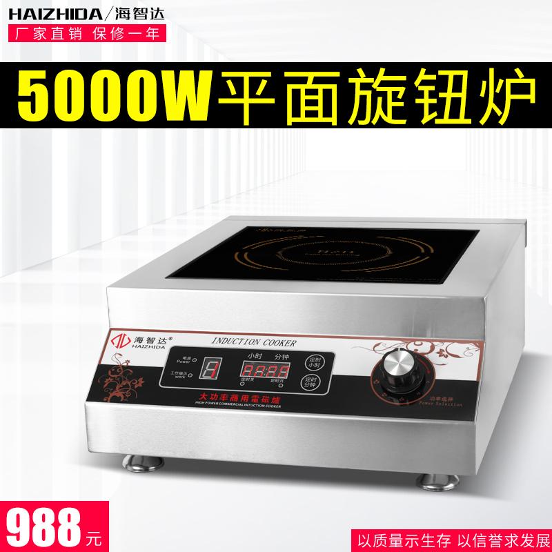 Море мудрость достигать бизнес электромагнитная печь 5000w самолет бизнес электромагнитный кухня новый большой мощность 5KW электромагнитная печь синхронизация