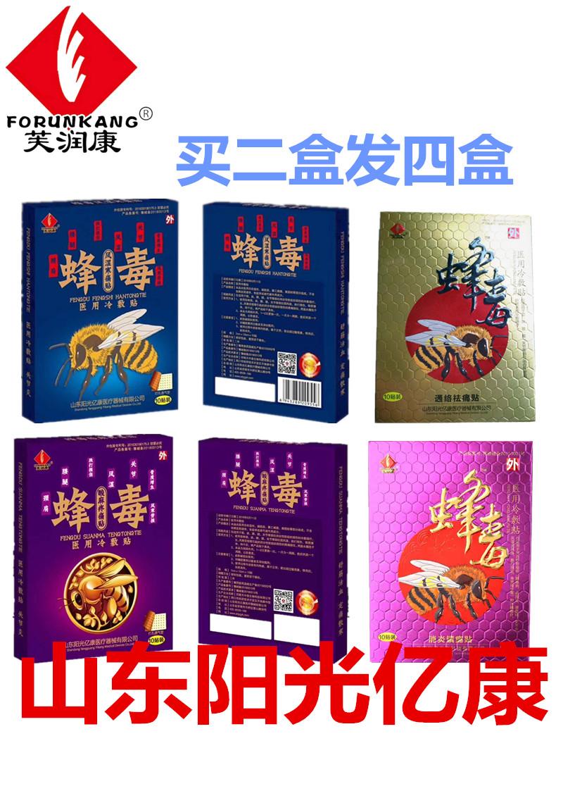 Sunshine bee venom paste acid leprosy cold neck, shoulder, waist and leg pain elimination sunshine Yikang Tongluo pain elimination buy 2 boxes and send 4 boxes