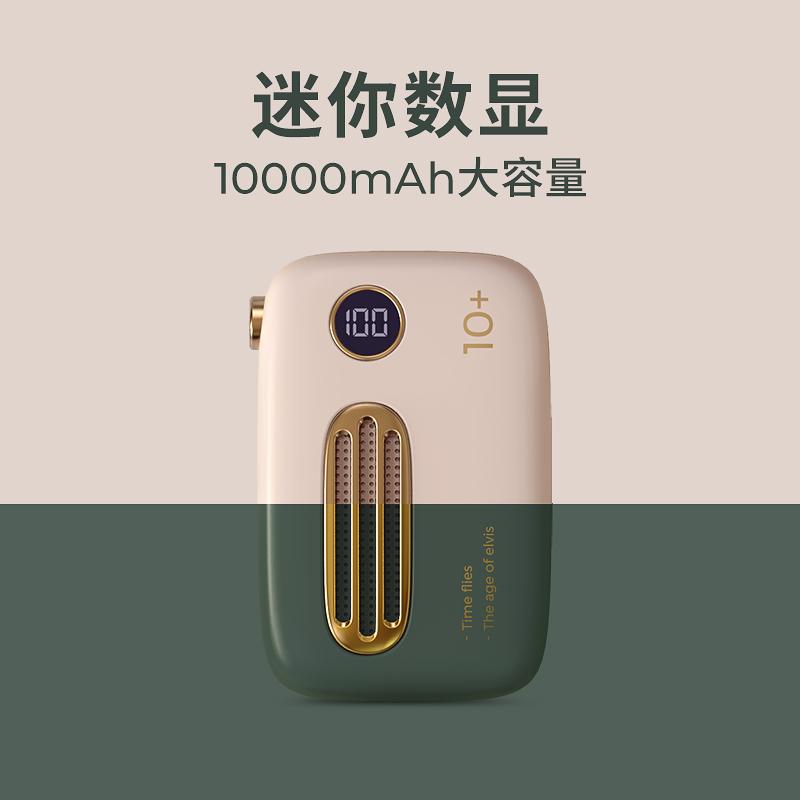 冇心移动电源10000毫安超薄小巧便携女生可爱创意迷你超大容量复古充电宝适用于苹果专用华为有心图片
