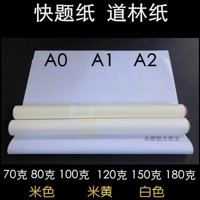 道林纸A2绘图景观70g80g100g120g150g 全开a0米白米黄色 A1快题纸