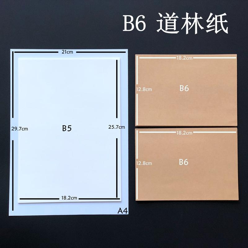 道林纸b6米黄书刊纸空白打印纸画册70/80/100/120/150g护眼黄色纸