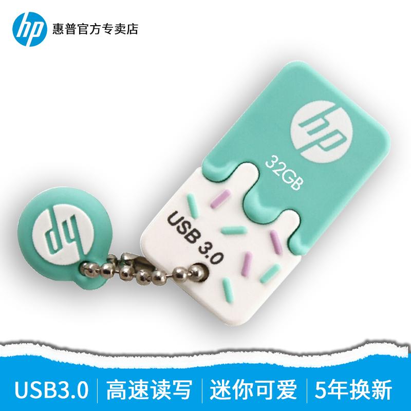 惠普u盘32g高速usb3.0迷你车载个性创意礼品可爱女生原装正版优盘