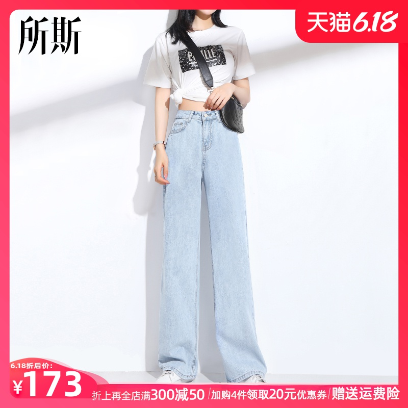 Soft jeans, wide leg pants, women's summer 2020 new high waist, sagging, loose, floor light color, straight pants, little man