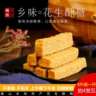 河北唐山特产花生酥糖传统千层糕点心福建小吃喜茶零食滦州抖音红