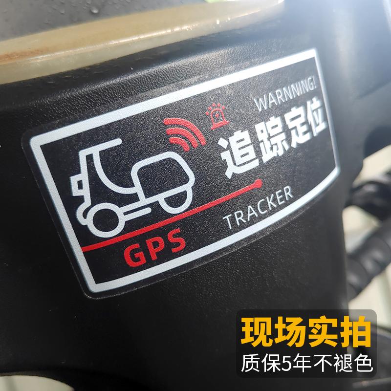 GPS跟踪定位防盗警示车贴 N1S反光 电瓶车小牛电动车装饰贴纸