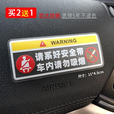 请系好安全带警示贴文字出租车滴滴禁止车内请勿吸烟提示标语