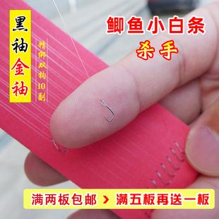 金袖 鱼钩绑好黑袖 0.8成品子线双钩有刺无刺钓鲫鱼小白条 钩0.5