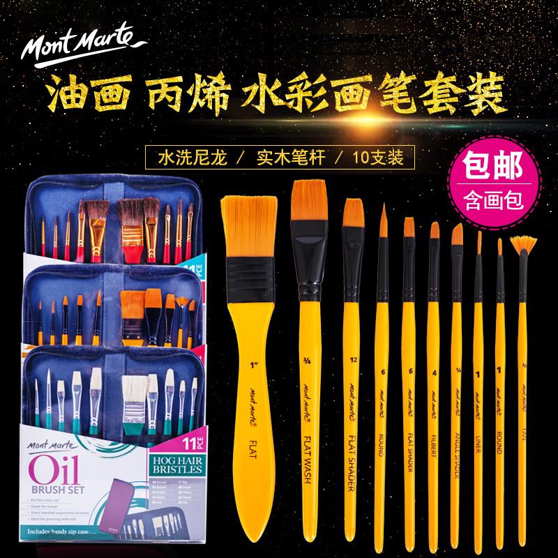 蒙玛特 油画笔套装美术专用丙烯水粉笔刷子扇形排笔彩绘初学者手绘墙绘色彩笔专业用品水彩颜料绘画成人