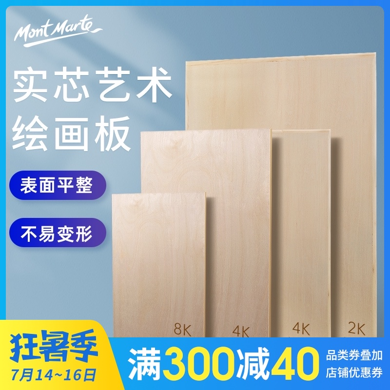 蒙玛特二开木质2k素描写生板绘图板