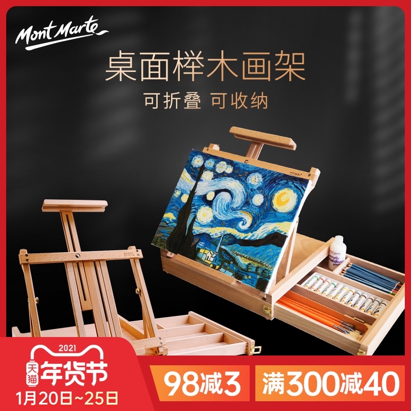 蒙玛特 榉木桌面台式画架收纳素描户外写生手提实木折叠迷你油画架收纳美术生小画架木制