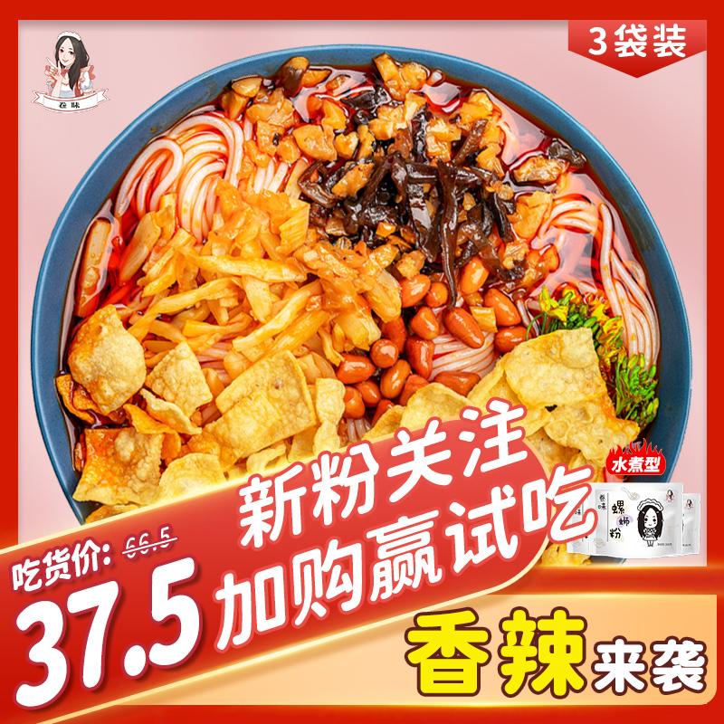 卷味螺蛳粉广西特产柳州网红螺狮粉酸辣280g*3袋装官方螺丝粉包邮