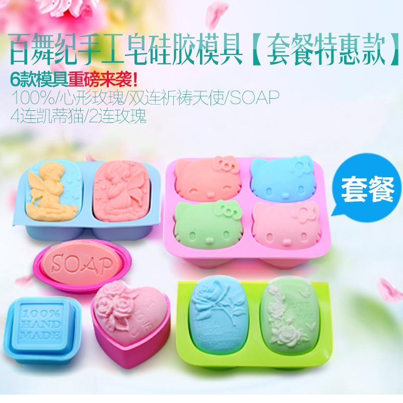 Diy ручной работы мыло силиконовый плесень 6 льготные модели пакет ручной работы туалетное мыло плесень продаваемых моделей сочетание отправить упаковки мешок 50