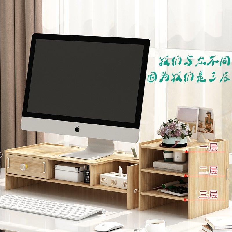 客厅电脑显示器增高托省空间多层简易加长杂物书架矮小型桌面收纳