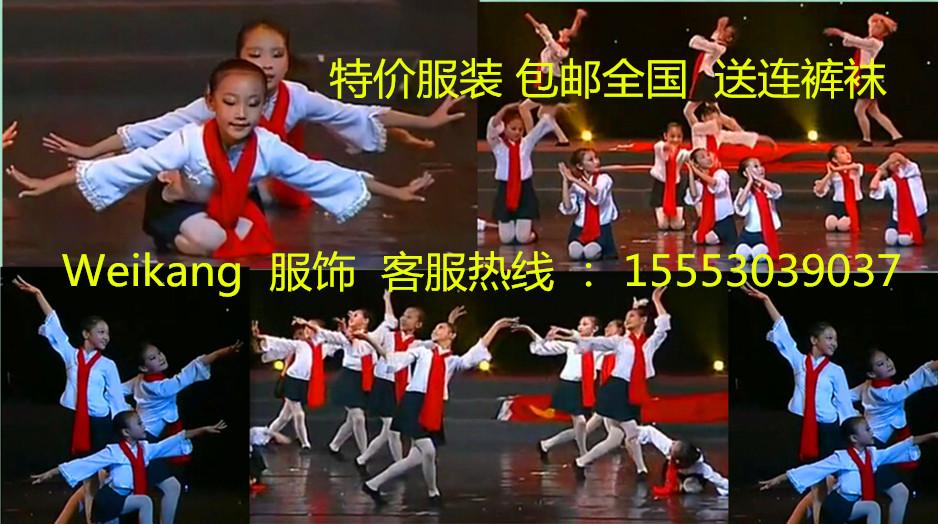 国庆节元旦红梅赞演出服歌唱祖国学生大合唱服儿童舞蹈服