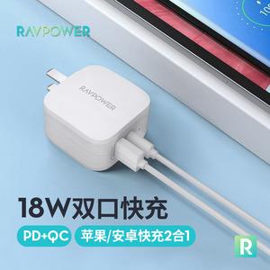 RAVPower 18W充电器PD快充Type-C/USB双口充电头iphone12苹果11Max小米配件手机充电器头