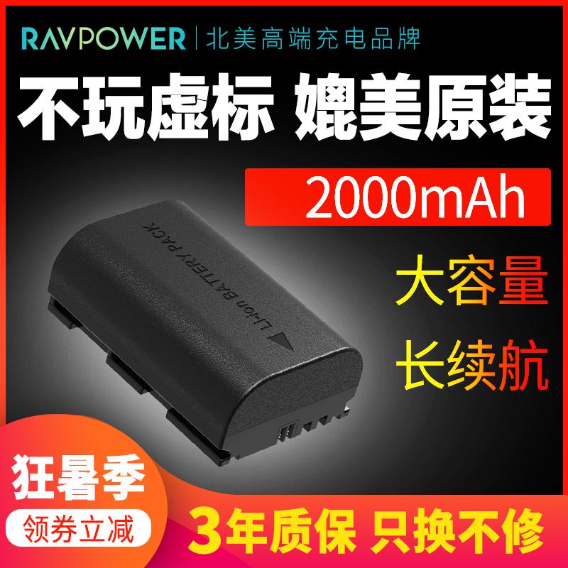 RAVPower佳能单反LP-E6 5d4 80d70d 5d2 5d3 6d60d7d相机电池单颗