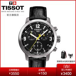 Tissot天梭官方正品骏驰200运动防水石英皮带手表男表