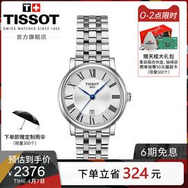 Tissot天梭官方正品卡森臻我简约石英钢带手表女表