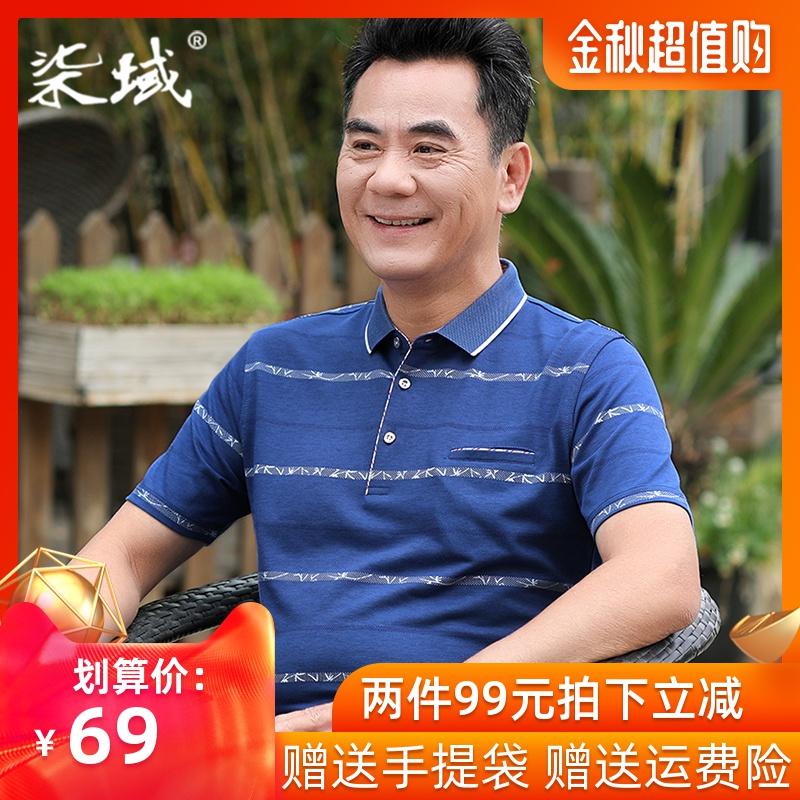 爸爸夏装短袖t恤40-50岁男士中年人夏季冰丝男装衣服中老年人上衣