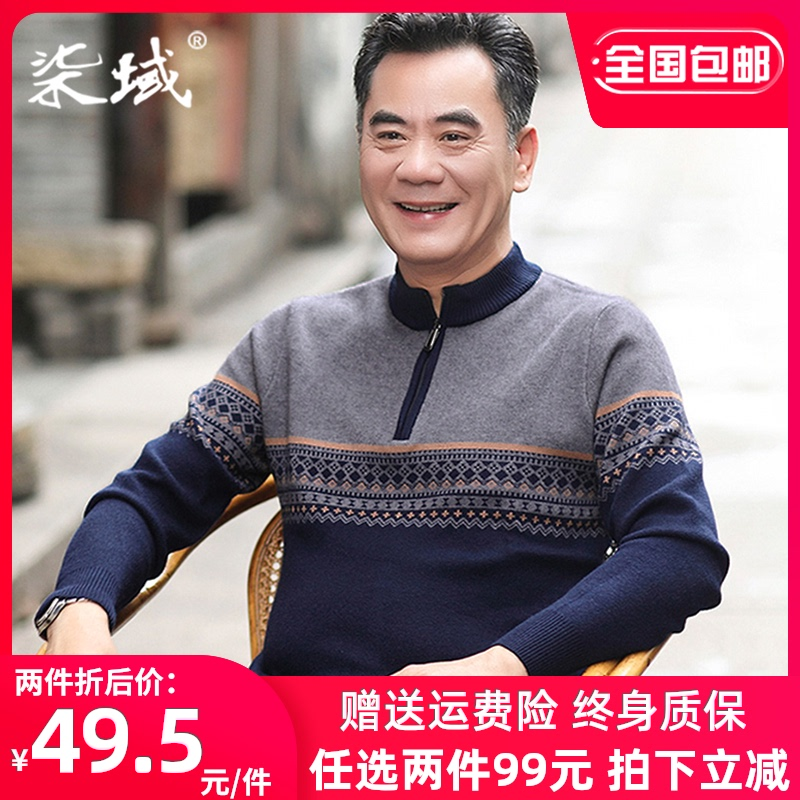 Father autumn middle-aged plus velvet thick sweater men's top bottoming shirt warm clothes middle-aged and elderly men's winter
