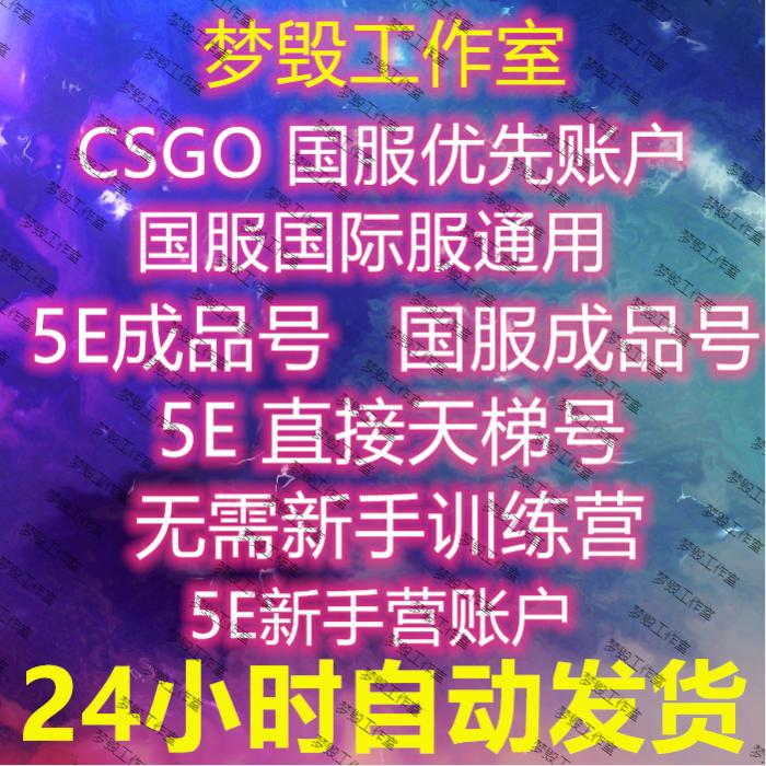 csgo账号5e账户5e小号csgo5e天梯号csgo国服账号荣耀认证优先新号