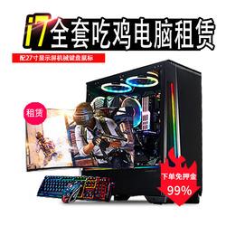 吃鸡LOL游戏电脑笔记本租赁I7/I9/1080高配主机电竞配套只租深圳