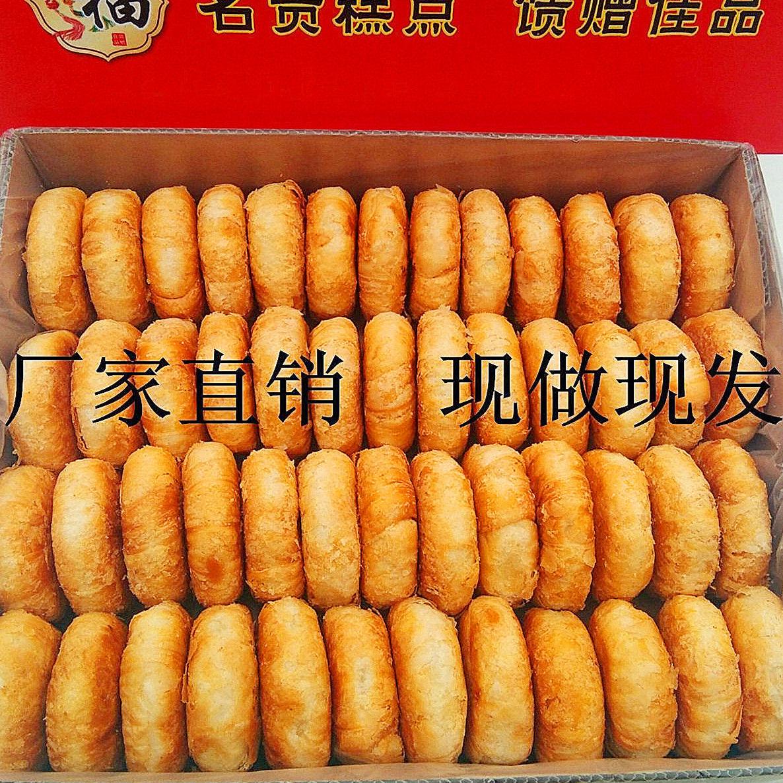 酥饼老婆饼独立包装千层酥饼正宗手工糕点小包装饼干零食早餐点心