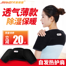 Jin Weiyi, shoulder care, warm keeping, cold prevention, periarthritis of shoulder