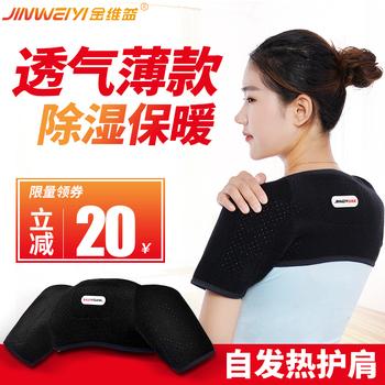 金维益护肩膀保暖防寒肩周炎薄坎肩自发热加厚睡觉中老年男女士用